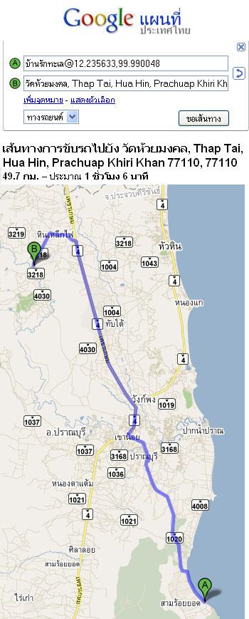 แผนที่ googlemap บ้านรักทะเล ไปวัดห้วยมงคล ที่เที่ยวหัวหิน