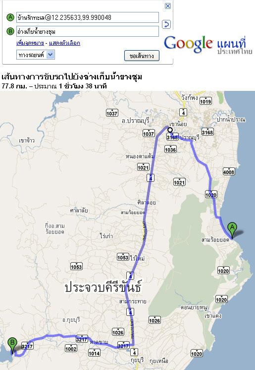 แผนที่ googlemap บ้านรักทะเล ไปอ่างเก็บน้ำยางชุม ที่เที่ยวประจวบ