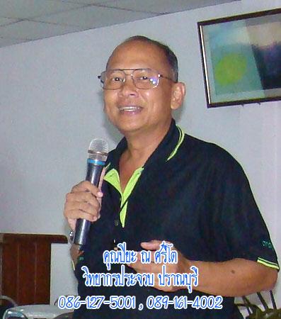 วิทยากร ประจวบคีรีขันธ์ ปราณบุรี