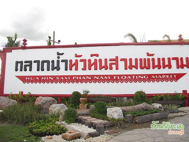 ป้ายชื่อตลาดน้ำหัวหินสามพันนาม