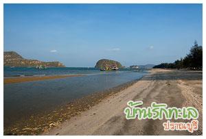 ชายหาด ที่พักติดทะเล ปราณบุรี บ้านรักทะเล