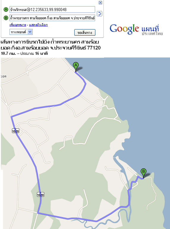 แผนที่ googlemap บ้านรักทะเลไป ถ้ำพระยานคร อุทยานแห่งชาติเขาสามร้อยยอด