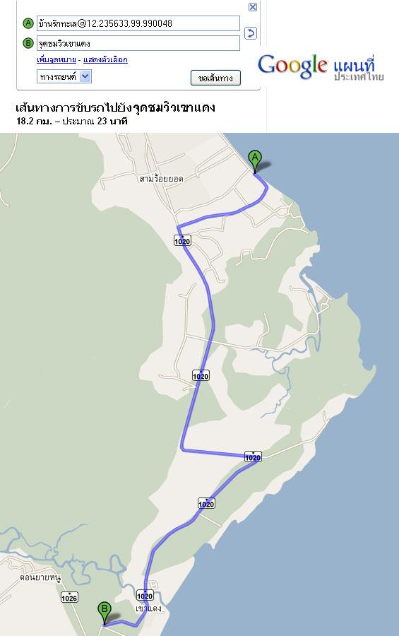 แผนที่ googlemap บ้านรักทะเลไปจุดชมวิวเขาแดง อุทยานแห่งชาติเขาสามร้อยยอด