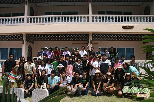 หมู่คณะนักศึกษาราชภัฏ ที่พักติดทะเล ปราณบุรี บ้านรักทะเล