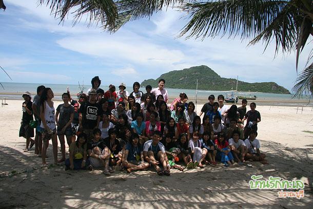 หมู่คณะนิสิตมหาวิทยาลัย ที่พักติดทะเล ปราณบุรี บ้านรักทะเล