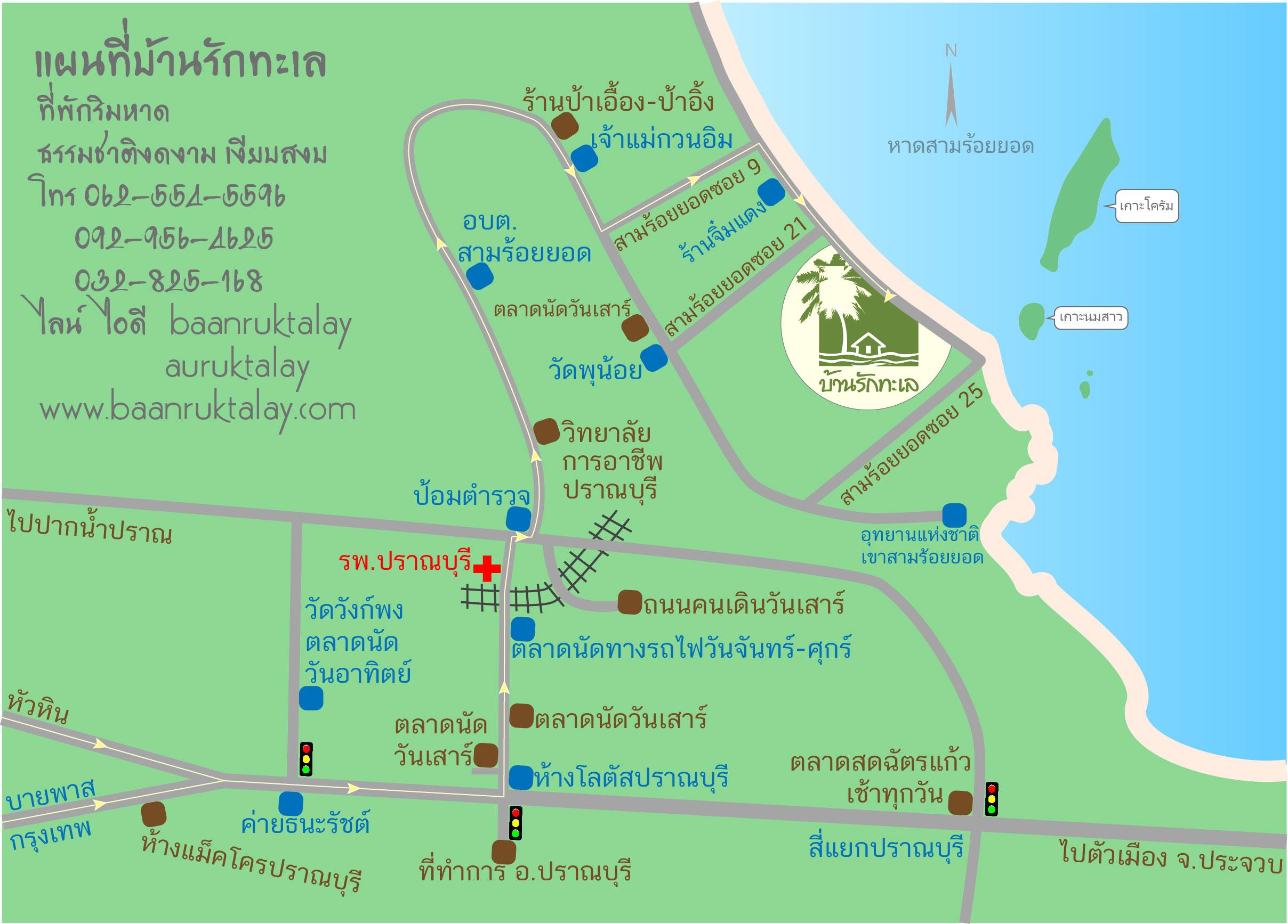 แผนที่ ที่พักปราณบุรี ติดทะเล