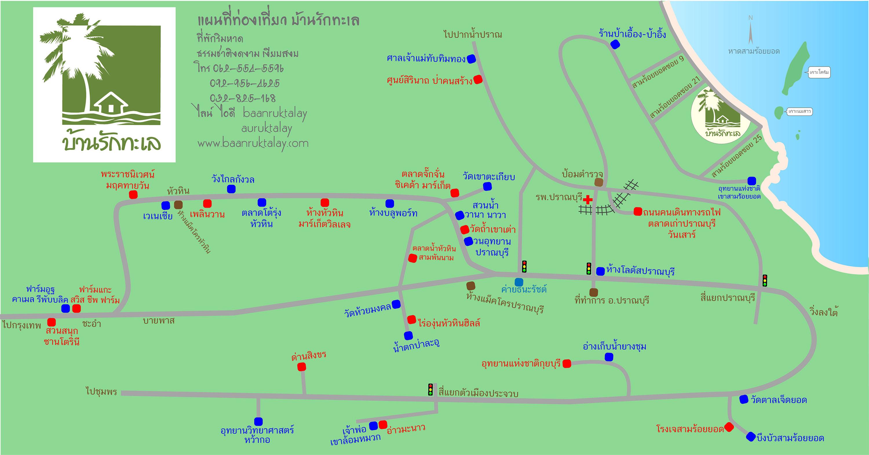 แผนที่ ที่เที่ยวปราณบุรี