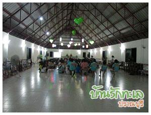 ห้องประชุม ที่พักปราณบุรี