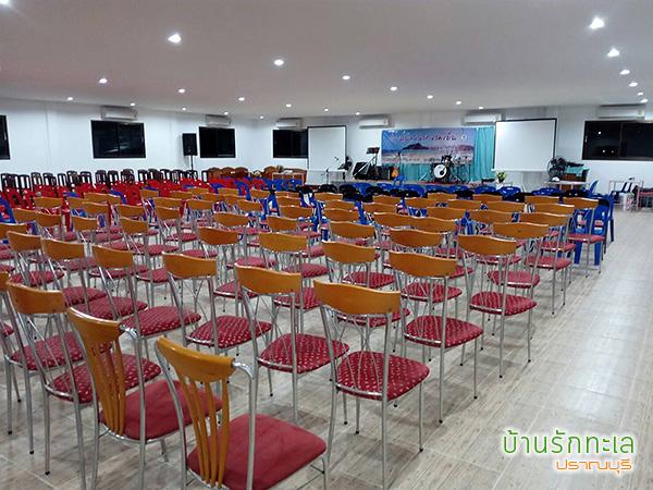 ห้องประชุมติดแอร์ ที่พักหมู่คณะปราณบุรี