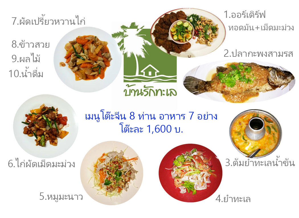 เมนูอาหารโต๊ะจีน อาหาร 7 อย่าง ที่พักปราณบุรี