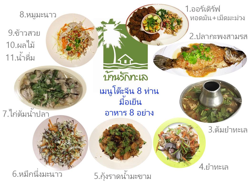 รายการอาหารมื้อเย็น โต๊ะจีน 8 อย่าง