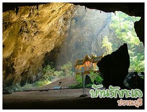 ถ้ำพระยานคร ที่เที่ยวปราณบุรี