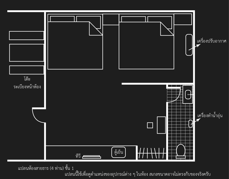 แปลนห้องพัก 4 ท่าน ชั้น 1 ที่พักปราณบุรี