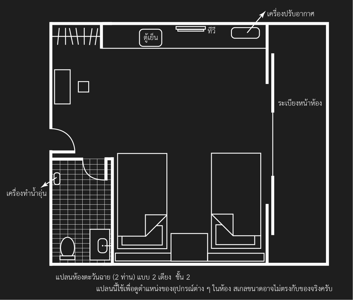 แปลนห้องพัก เตียงคู่ ชั้น 2 ที่พักปราณบุรี