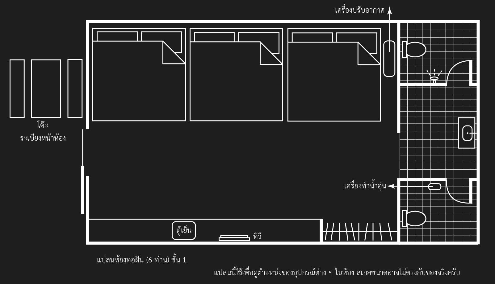 แปลนห้องพัก ห้อง 6 ท่าน ชั้น 1 ที่พักปราณบุรี