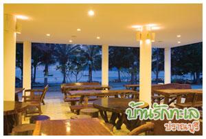 ร้านอาหารที่พักติดทะเล