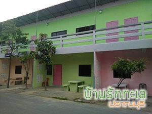 ห้องสายธาร ที่พักติดทะเล ปราณบุรี บ้านรักทะเล