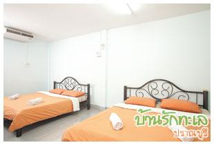 สายธาร ห้อง 4 ท่าน ที่พักปราณบุรี บ้านรักทะเล