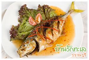 อาหารทะเลสด ปลา ที่พักปราณบุรี บ้านรักทะเล