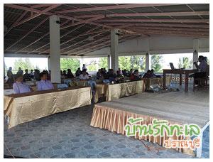 ประชุมที่ลานกิจกรรมวิวทะเล ที่พักปราณบุรี