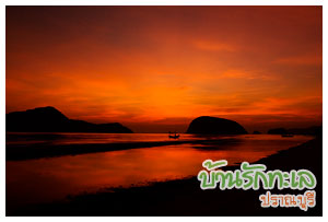 ทะเล ที่พักติดทะเล ปราณบุรี บ้านรักทะเล
