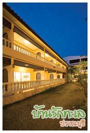 บ้านตะวันฉาย เตียงคู่ ที่พักปราณบุรี บ้านรักทะเล