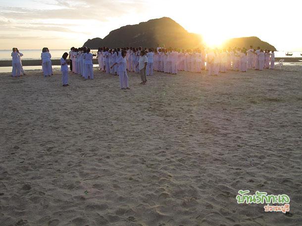 กลุ่มอาจารย์ออกกำลังกายที่ชายหาดรับแสงแดดยามเช้า ที่พักปราณบุรี