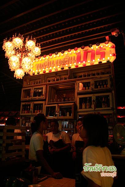 เพลินวาน ร้านเพลินเพลินบาร์ ที่เที่ยวหัวหิน