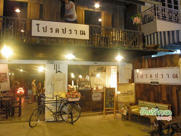 ร้านโปรดปราณ ที่เที่ยวปราณบุรี