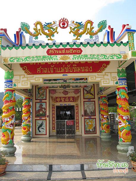 ศาลเจ้าแม่ทับทิมทอง ที่เที่ยวปราณบุรี