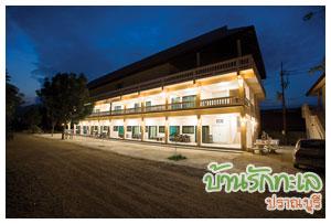 ห้องทอฝัน ที่พักติดทะเล ปราณบุรี บ้านรักทะเล