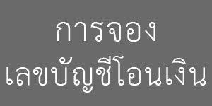 reservation_teepak_rimtalay_pranburi