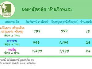 roomprice_teepak-tidtalaypranburi
