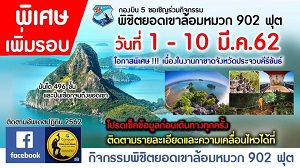 khao-lom-muak-prachuap-activity