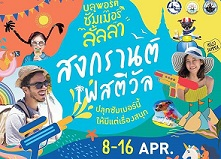bluport songkran 2019