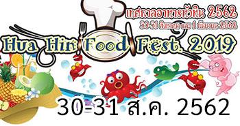 hua hin food fest 2019