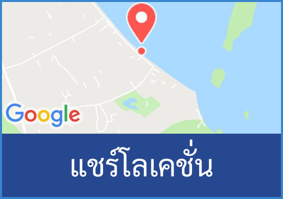 share-location-baanruktalay