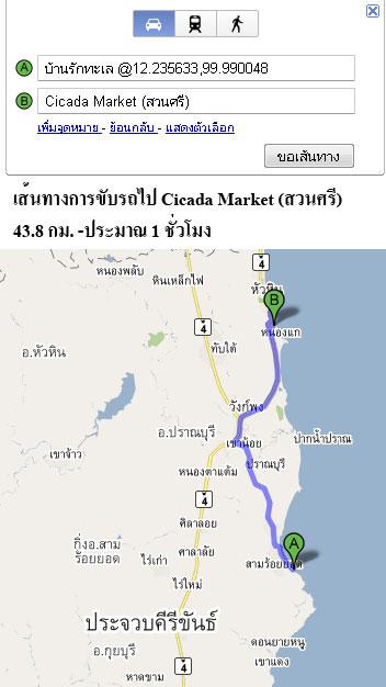 แผนที่ googlemap บ้านรักทะเล ไป cicada market สวนศรี