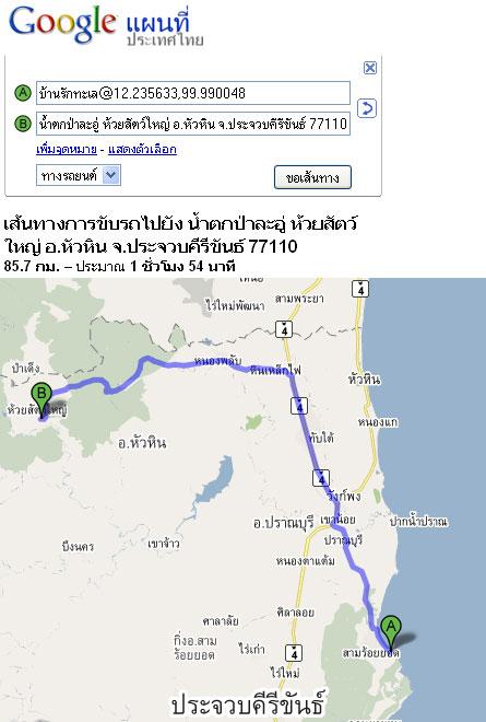 แผนที่ googlemap บ้านรักทะเล ไปน้ำตกป่าละอู ที่เที่ยวหัวหิน