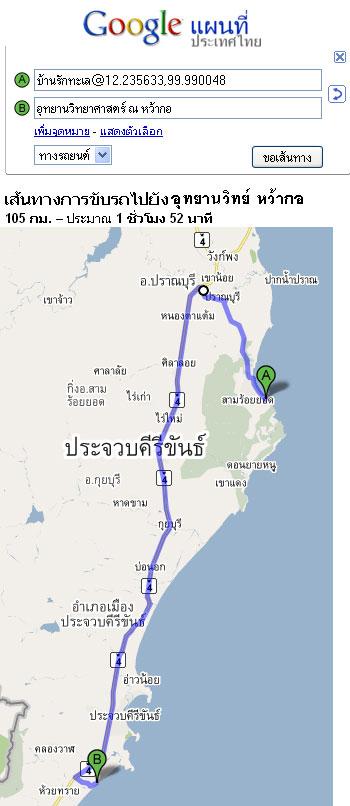 แผนที่ googlemap บ้านรักทะเล ไปอุทยานวิทยาศาสตร์หว้ากอ ที่เที่ยวประจวบ