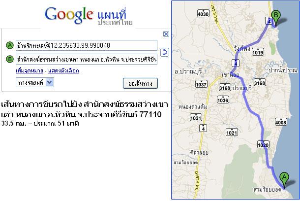 แผนที่ googlemap บ้านรักทะเล ไปวัดถ้ำเขาเต่า ที่เที่ยวหัวหิน