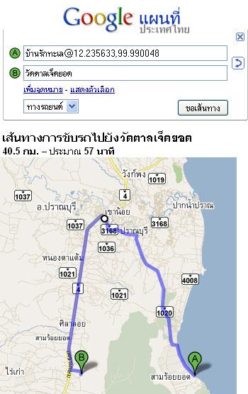 แผนที่ googlemap บ้านรักทะเล ไปวัดตาลเจ็ดยอด ที่เที่ยวสามร้อยยอด