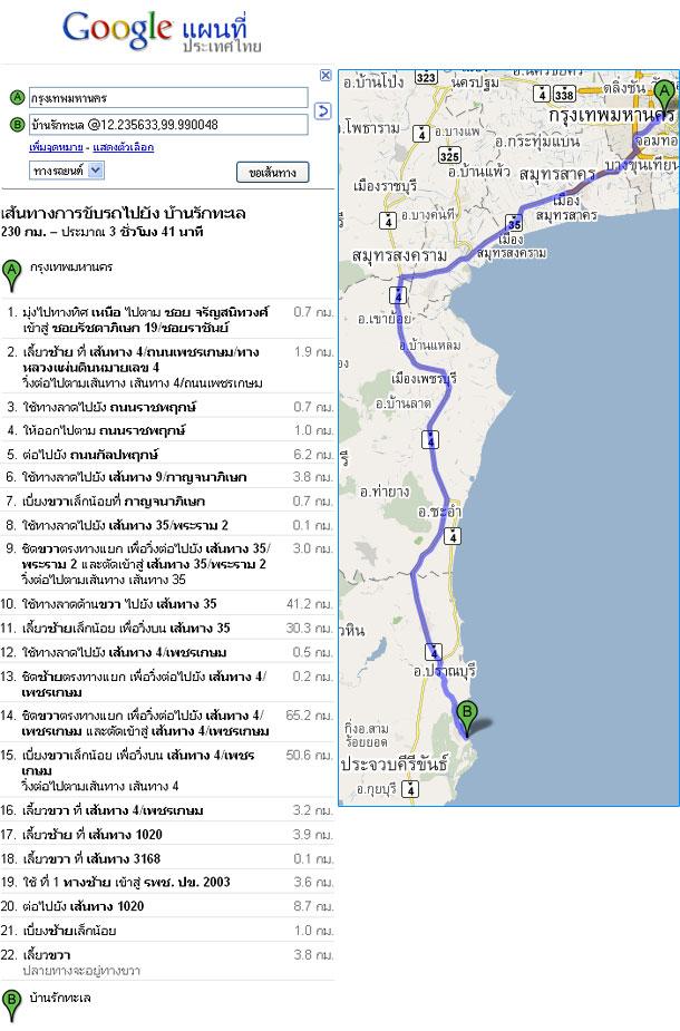 แผนที่ googlemap ที่พักริมทะเล ประจวบ บ้านรักทะเล