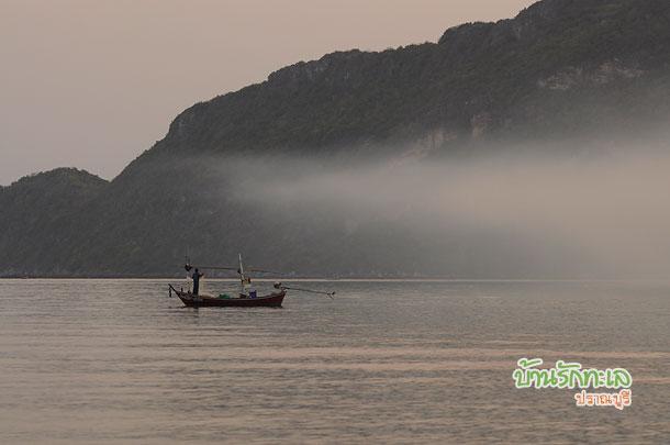 ชายหาดปราณบุรี ชาวประมงหาปลาในหมอก บ้านรักทะเล