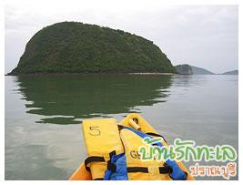 พายคายัค ทะเล ที่พักปราณบุรี บ้านรักทะเล