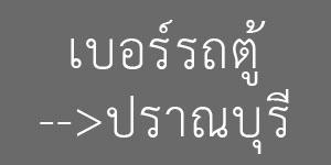 van-to-pranburi-phone-number