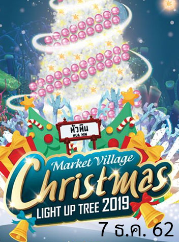 market village christmas tree