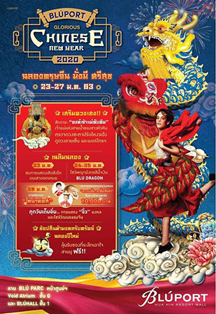 bluport chinese new year
