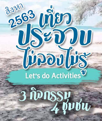 tour prachuap new normal 2563